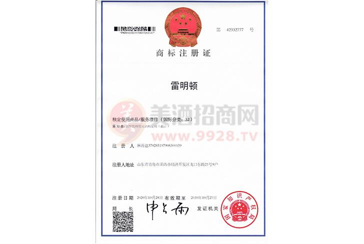 雷明顿-商标注册证