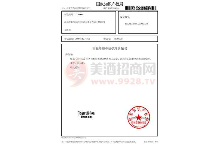 野格威迪龙-汉字-英文-商标