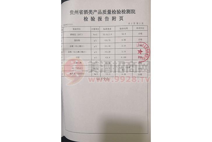 贵华为名酒-检测报告-111-3