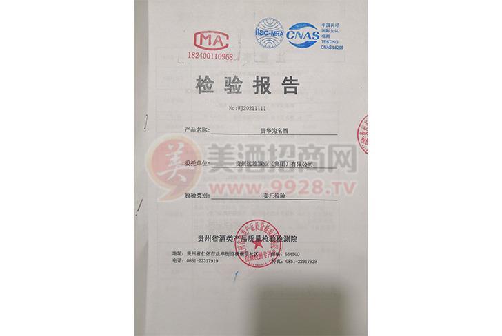 贵华为名酒-检测报告-111