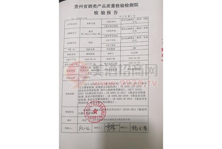 贵醇名酒-检测报告-110-2