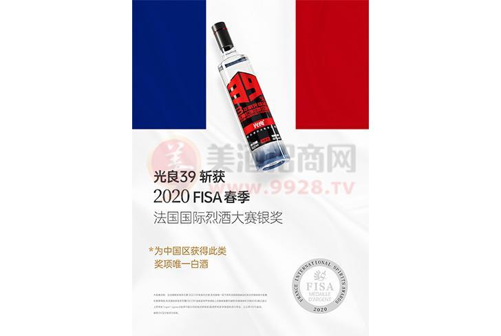 光良39-2020法国国际烈酒大赛银奖