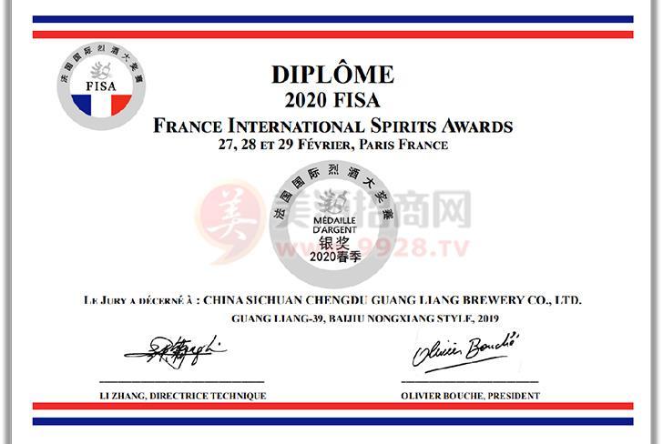 FISA法国国际烈酒大赛奖