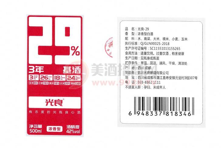作品登记证书29瓶贴_01