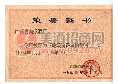 """1994年地�消�M者信得�^企�I""�s�u�C��"