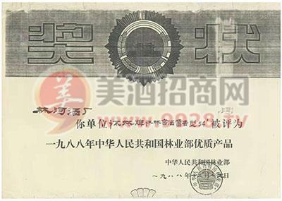 林河酒厂荣誉