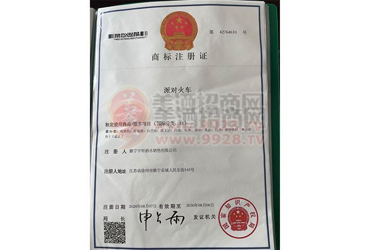 注册商标证书