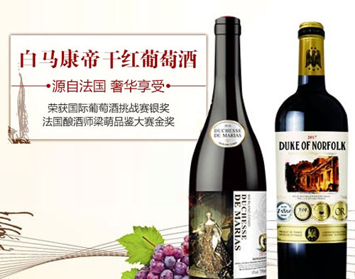 白马康帝葡萄酒-原装进口