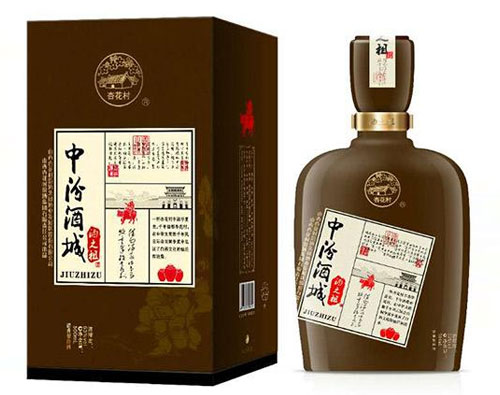 中汾酒城酒之祖酒
