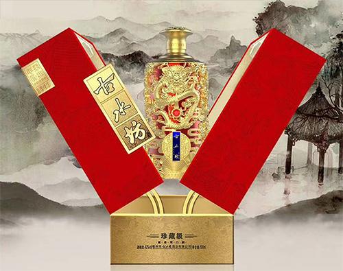 古水坊酒(龙纹瓶)