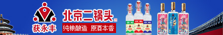 北京徐緣記酒業有限公司