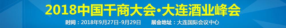 2018中国千商大会·大连酒业峰会