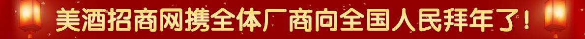 2019美酒招商网新年拜年视频专题