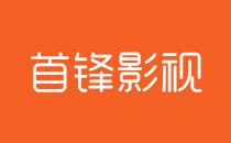 郑州首锋影视广告有限公司