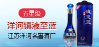 贵州茅台酒厂(集团)新茅乡酒全国运营中心