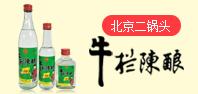 北京新�r山酒�I有限公司