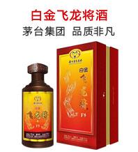贵州茅台集团白金飞龙将酒全国品牌管理中心