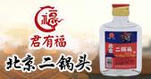 北京君有福酒业beplay官网登录
