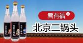 北京君有福酒�I有限公司