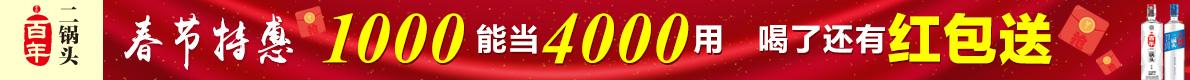 百年二锅头,1000能当4000用,喝了还有红包送