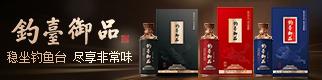 贵州钓台御品酒全国运营中心