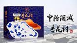 山西�S年酒�I有限公司