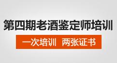河南酒业协会举办老酒鉴定培训班美酒招商网:http://zhenainy.com/news/hangqing-hangqingdongtai/293335.html