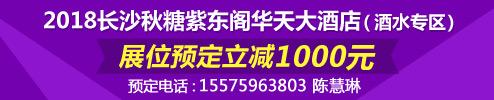 2018长沙秋糖紫东阁华天大酒店(酒水专区)