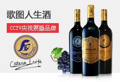 福建歌�D仁�x酒�I有限公司