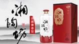 中��湖南�g�河酒�S―湘陶坊酒