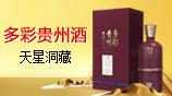 多彩贵州酒·天星洞藏酒