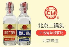 北京古域酒业有限公司