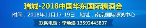 瑞城·2018第二届中国华东国际糖酒食品交易会