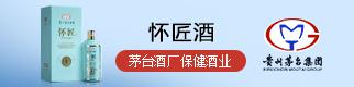 贵州茅台集团怀匠酒全国运营中心