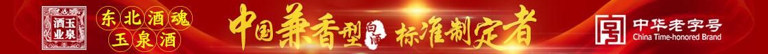 黑龍江省玉泉酒業有限責任公司