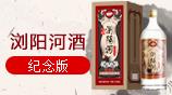 中��湖南�g�河酒�S―�d柔窖酒