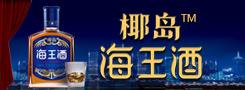 海南椰�u(集�F)股份有限公司