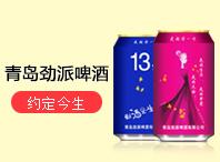 青岛劲派啤酒beplay官网登录