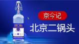 北京京今�酒�I有限公司