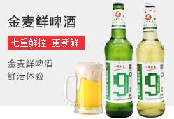 青岛金麦鲜啤酒beplay官网登录