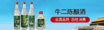 北京牛二�酒�I有限公司