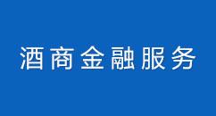 河南省酒�f酒商金融服��