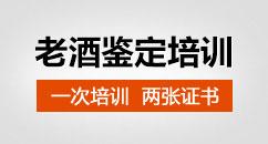 河南酒业协会举办老酒鉴定培训班美酒招商网:http://www.9928.tv/news/dongtai-baijiudongtai/296063.html