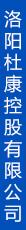 洛阳杜康控股有限企业