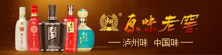 泸州老窖股份公司出品原味老窖酒