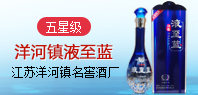 江�K洋河名窖酒�S