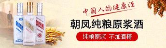 陕西朝凤盛世酒业有限责任公司