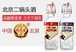 北京鹏缘酒业有限公司