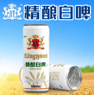 山�|青源啤酒有限公司