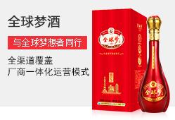 江苏全球梦酒业股份有限公司